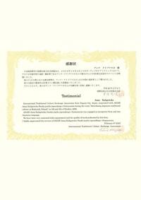 Certyfikat 4 - japoński tłumaczenia.