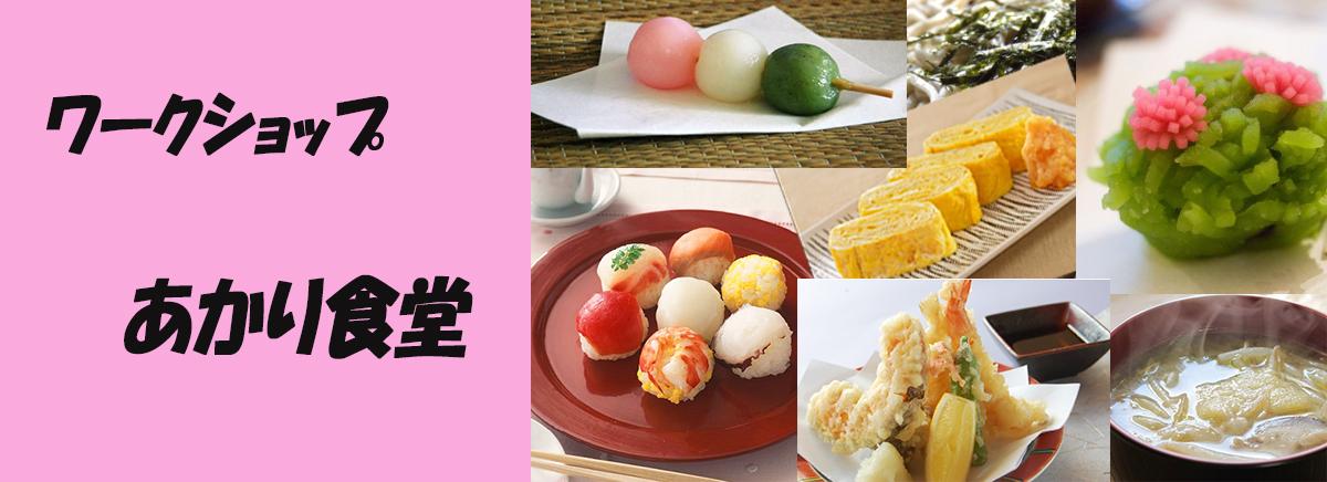 Warsztaty kuchni japoński