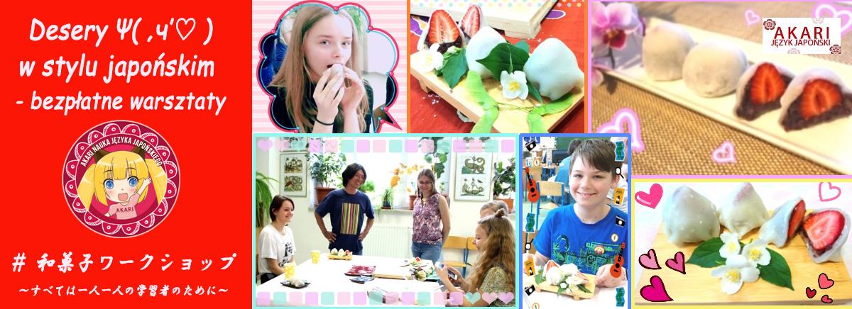 AKARI Jezyk Japonski和菓子ワークショップ すべては一人一人の学習者のために