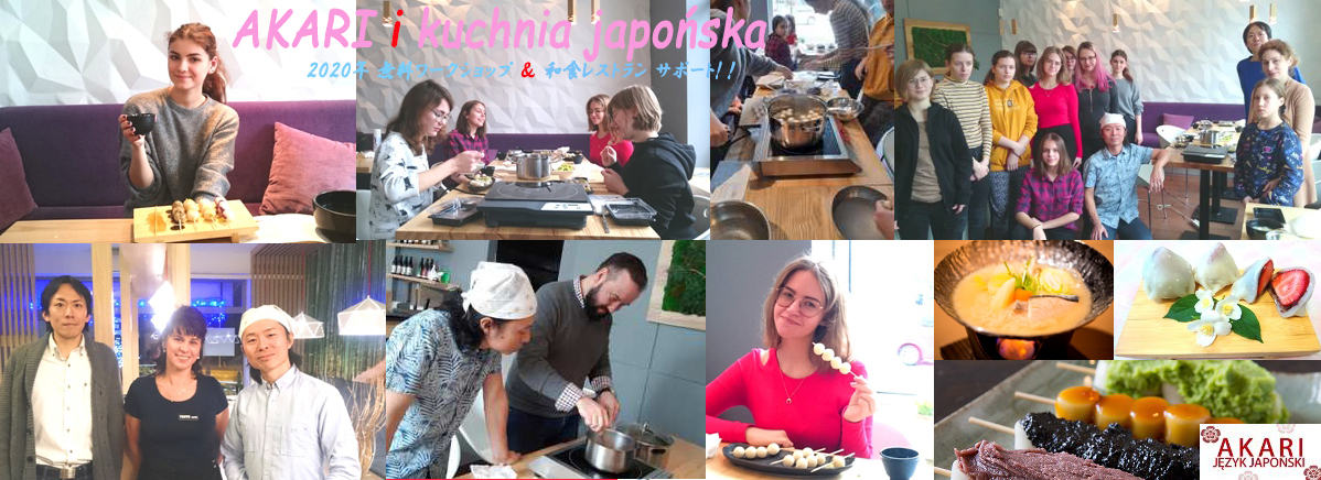 AKARI i kuchnia japońska 2020年ワークショップ&レストランサポート