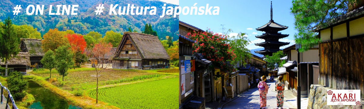 AKARI Jezyk Japonski オンライン文化講座