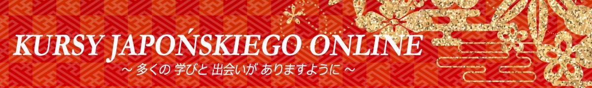 Kurs Japonskiego Online バーナー