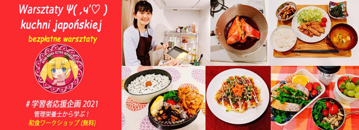 AKARI Język japoński: Warsztaty kuchni japońskiej 2021