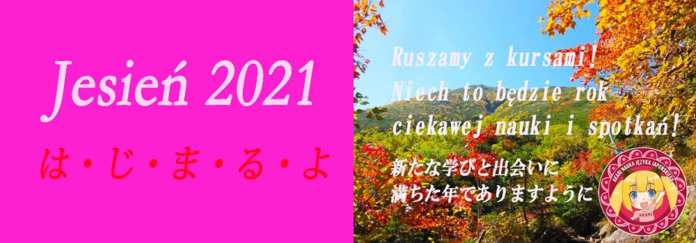 Kurs japonskiego 2021秋バーナー